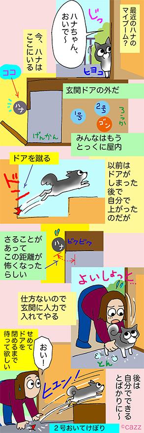 inumann-177.jpg